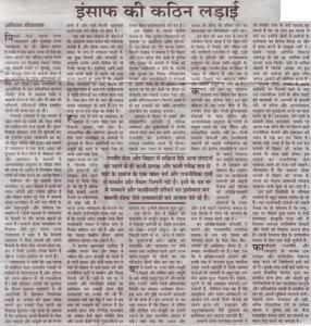 Jansatta on Bathani Verdict - Abhinav Shrivastav